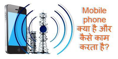 Mobile phone kya hai