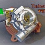 Turbocharger kya hai?